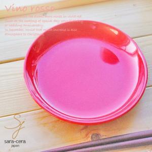 丸皿 赤い食器 ヴィノロッソ ラウンドプレート 19cm Vino rosso (プレート シンプル クリスマス バレンタイン)|sara-cera