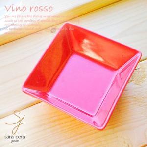 角ボール 赤い食器 ヴィノロッソ スクエアミニボール 9.5cm Vino rosso (ボウル 小鉢 シンプル クリスマス バレンタイン)|sara-cera