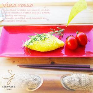 長角皿 赤い食器 ヴィノロッソ ロングスクエアトレー 長角皿 32.5cm Vino rosso (長角皿 さんま皿 シンプル クリスマス バレンタイン)|sara-cera