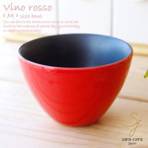 ボール 赤い食器 ヴィノロッソ インナ−ブラック カフェオーレボール 12cm Mサイズ Vino rosso (ボウル 丼 シンプル クリスマス バレンタイン)|sara-cera