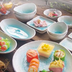 人気のトルコブルーシリーズを、使う人の立場にたってセレクトしてみました。 和食器でこれだけ揃っていれ...