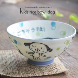 和食器 のこさず食べよう キッズ 犬 ごちそうさま ご飯茶碗 おうち ごはん うつわ カフェ 陶器 ライスボール 子供茶碗 お子様 子供用 ドック|sara-cera