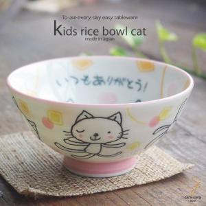 和食器 のこさず食べよう キッズ ネコ いつもありがとう ご飯茶碗 おうち ごはん うつわ カフェ 陶器 ライスボール 子供茶碗 お子様 子供用 猫 キャット|sara-cera