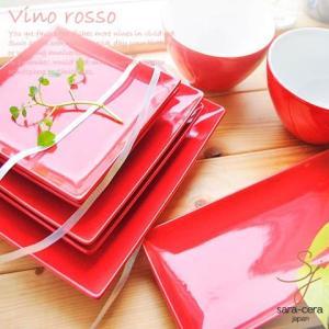 【送料無料】福袋 赤い食器 ヴィノロッソ 二人のクリスマスハッピー8ピースセット 2人用 Vino rosso (クリスマス バレンタイン)|sara-cera