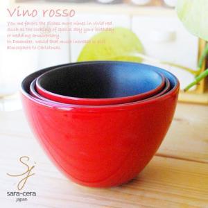 【送料無料】ボール 赤い食器 ヴィノロッソ インナ−ブラック カフェオーレボール 3サイズセット Vino rosso (ボウル 丼 シンプル クリスマス バレンタイン)|sara-cera