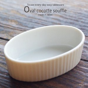 洋食器 白い食器のオーバルココット スフレ Mサイズ グラタン|sara-cera
