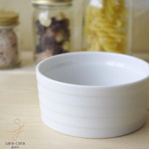 洋食器 白い食器のサイドラインスフレココット オーブンカップ Sサイズ グラタン|sara-cera