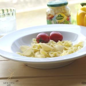 白い食器 ワインに合うお料理レシピホワイト26cmスープ皿 洋食器 食器 カフェ 人気|sara-cera