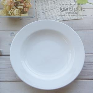軽量強化磁器 白い食器 レストランホワイトパスタカレースープディッシュ 洋食器 食器 カフェ 人気|sara-cera