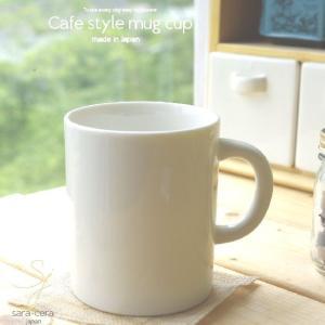 クリーミーカラー 休日のたっぷりマグカップ 洋食器 食器 カフェ 人気|sara-cera
