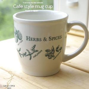 ハーブ&スパイス たっぷりマグカップ グリーン 洋食器 食器 カフェ 人気|sara-cera