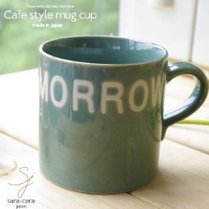 洋食器 明日も元気にマグカップ グリーン|sara-cera