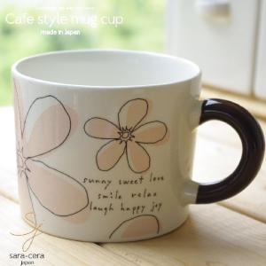 スマイルフラワーマグカップ ピンク 洋食器 食器 カフェ 人気|sara-cera