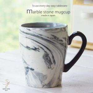 マグカップ マーブルストーン ブラック黒 大理石 洋食器 和食器 カップ コップ コーヒーカップ 日...