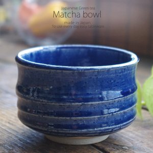松助窯 中鉢 抹茶碗 黒ミカゲ粉引藍ブルー 美濃焼 小鉢