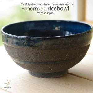 松助窯 ご飯茶碗 黒ミカゲ なまこ釉ウェーブ 和食器 手づくり  新米