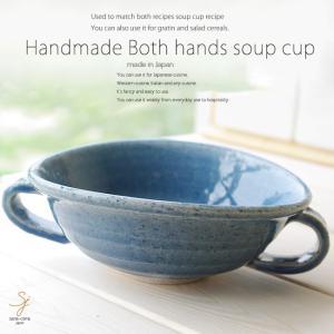 和食器 松助窯 藍染ブルー 両手グラタンスープカップ 手づくり クラムチャウダ ミネストロー ネ コーン おうち カフェ 食器 陶器 日本製 sara-cera