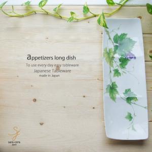 洋食器 3品のアンティパストトレ ーFleet フリート ブドウ 仕切 り 長角皿 35cm 前菜 おうち パ ーティー sara-cera