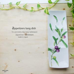 洋食器 3品のアンティパストトレーFleet フリート オリーブ 仕切り 長角皿 35cm 前菜 おうち パーティー|sara-cera