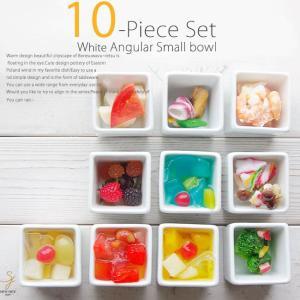 洋食器 10個セット ちょこっと小さなスクエアボウル 角小鉢 デザート 前菜 アミューズ おうち うつわ 陶器 食器セット プリン ゼリー ココット スフレ|sara-cera