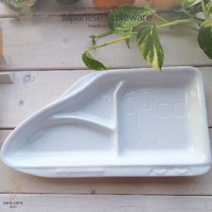白い食器 キッズランチプレート みんな大好き 新幹線 洋食器 ランチプレート 白 仕切り|sara-cera