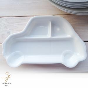 白い食器 キッズランチプレート みんな大好き 車 カー ブーブー 仕切り|sara-cera