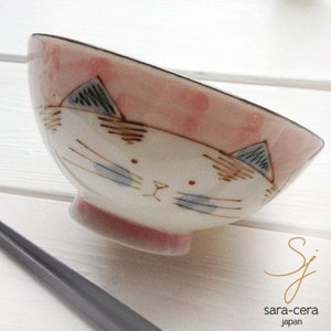 のこさず食べよう キッズ ピンク 猫キャット つぶつぶご飯茶碗(動物 アニマル お子様 子供)|sara-cera