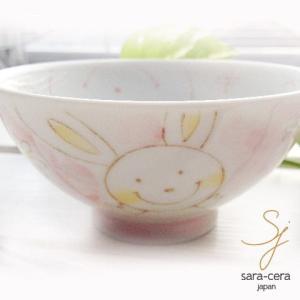 のこさず食べよう キッズ ピンク うさぎ つぶつぶご飯茶碗(ウサギ 動物 アニマル お子様 子供)|sara-cera
