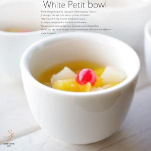 洋食器 コロン♪とまぁ〜るい 白い食器のデザートカップ 一口お茶カップ ミニボウル 食器 プリン ゼリー ココット おうち 前菜 スフレ|sara-cera