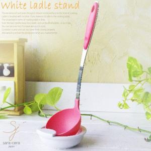 白い食器 レードルスタンド お玉立て アウトレット 鍋