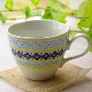 美しいボレスワヴィエツの街 メリーイエローフローレット ミニスープカップ(カップ単品) コーヒーカップ 食器 紅茶 珈琲 カフェ うつわ 陶器 美濃焼 日本製|sara-cera