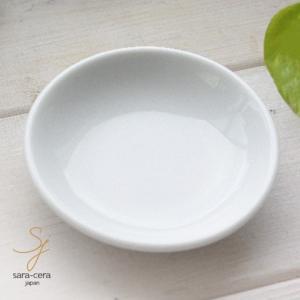 鮮やかな白い食器 Vivid white ビビットホワイト プチディッシュ 薬味皿 8.1cm sara-cera