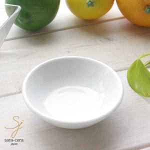 鮮やかな白い食器 Vivid white ビビットホワイト プチボウル タレ・小付・珍味・薬味皿 小鉢 8cm sara-cera