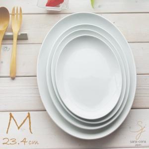 鮮やかな白い食器 Vivid white ビビットホワイト オーバルプレート (Mサイズ 23.4cm) 楕円皿 中皿 sara-cera