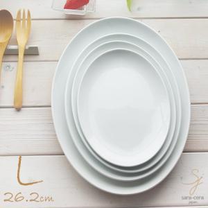 鮮やかな白い食器 Vivid white ビビットホワイト オーバルプレート (Lサイズ 26.2cm) 楕円皿 大皿 sara-cera