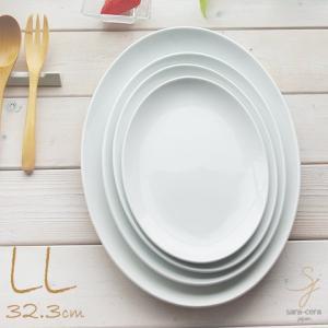 鮮やかな白い食器 Vivid white ビビットホワイト パーティー盛り付け オーバルプレート (LLサイズ 32.3cm) 楕円皿 大皿 sara-cera