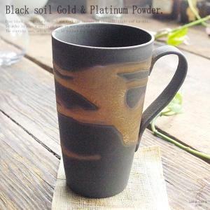 黒備前土 ビールジョッキ トールマグカップ(ゴールドパウダー 金流し) 和食器 和風|sara-cera