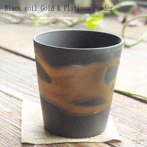 黒備前土 ロックカップ(ゴールドパウダー 金流し) 和食器 和風|sara-cera