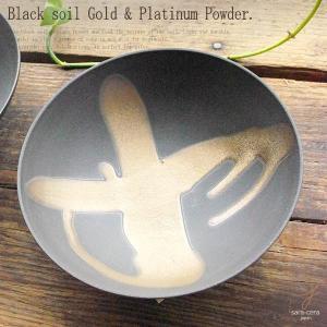 黒備前土 あずけ鉢 中鉢(ゴールドパウダー 金流し) 丸皿 和食器 和皿 和風|sara-cera