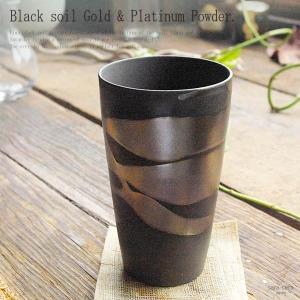 黒備前土 クリーミーな泡立ち ビールフリーカップ タンブラー(プラチナパウダー 銀流し) 和食器 和風|sara-cera