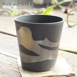 黒備前土 ロックカップ(プラチナパウダー 銀流し) 和食器 和風|sara-cera