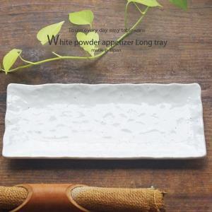 カボスを絞って!こんがり さんま皿 焼き物 長角皿 29cm(白粉引ホワイト)和食器 角長皿 和風|sara-cera