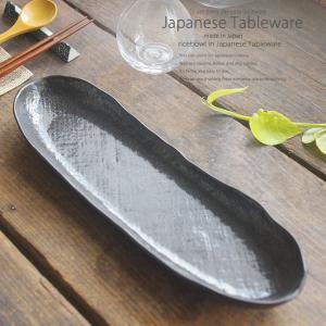 前菜オードブル盛り合わせ 楕円オーバル 盛皿 さんま皿 33.3cm(黒天目 ブラック)和食器 和風|sara-cera