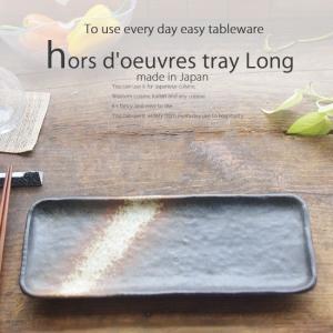 簡単ヘルシー!アスパラ肉巻き甘辛焼き さんま皿 焼き物 長角皿 30.2cm(黒備前ブラック)和食器 和風 和食器 角長皿|sara-cera