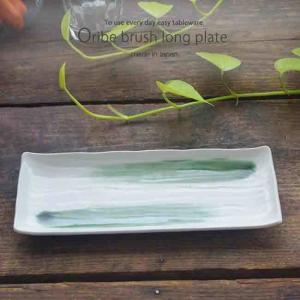 ふわふわだし巻きタマゴ おろし添え! 長角皿 さんま皿 焼き物 27.5cm(白結晶 刷毛織部釉)和食器 和風 和食器 角長皿|sara-cera