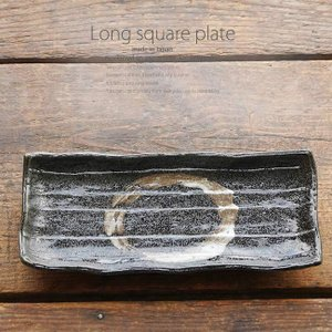 ふわふわだし巻きタマゴ おろし添え! 長角皿 さんま皿 焼き物 28cm(黒ブラック 白刷毛目渦うず)和食器 和風 和食器 角長皿|sara-cera