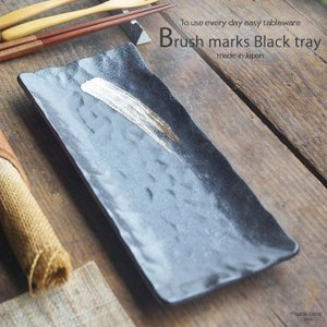 カボスを絞って!こんがり さんま皿 焼き物 長角皿 29cm(黒ブラック 白刷毛)和食器 和風 和食器 角長皿|sara-cera