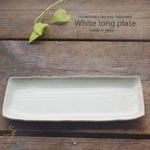 秋のごちそう!こんがりふっくら塩焼き さんま皿 焼き物 長角皿 27.4cm(白結晶ホワイト)和食器 和風 和食器 角長皿|sara-cera