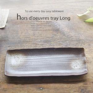 秋のごちそう!こんがりふっくら塩焼き さんま皿 焼き物 長角皿 27.4cm(黒備前風ブラック)和食器 和風 和食器 角長皿|sara-cera