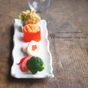 カボスを絞って!こんがり さんま皿 焼き物 長角皿 34cm(白粉引ホワイト)和食器 和風 和食器 角長皿|sara-cera